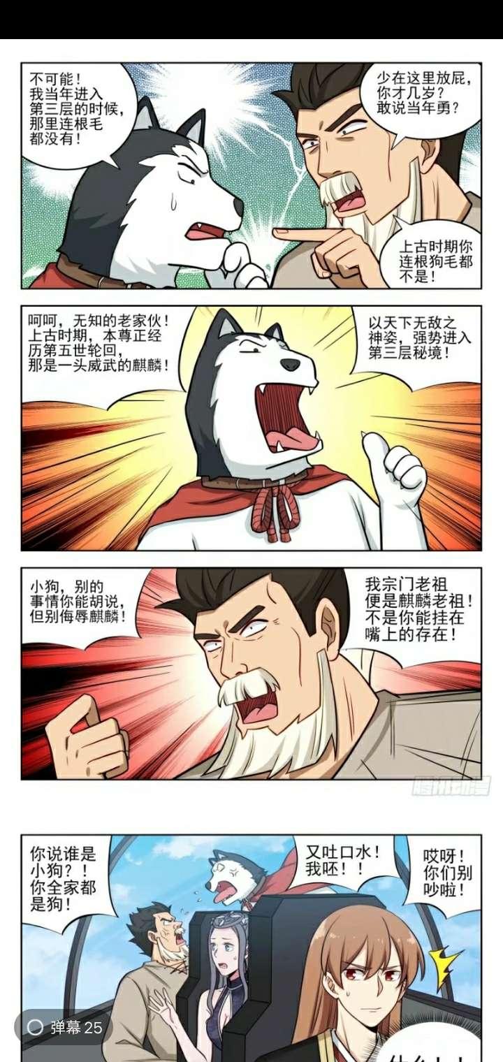 【漫画更新】最强反套路系统208话202