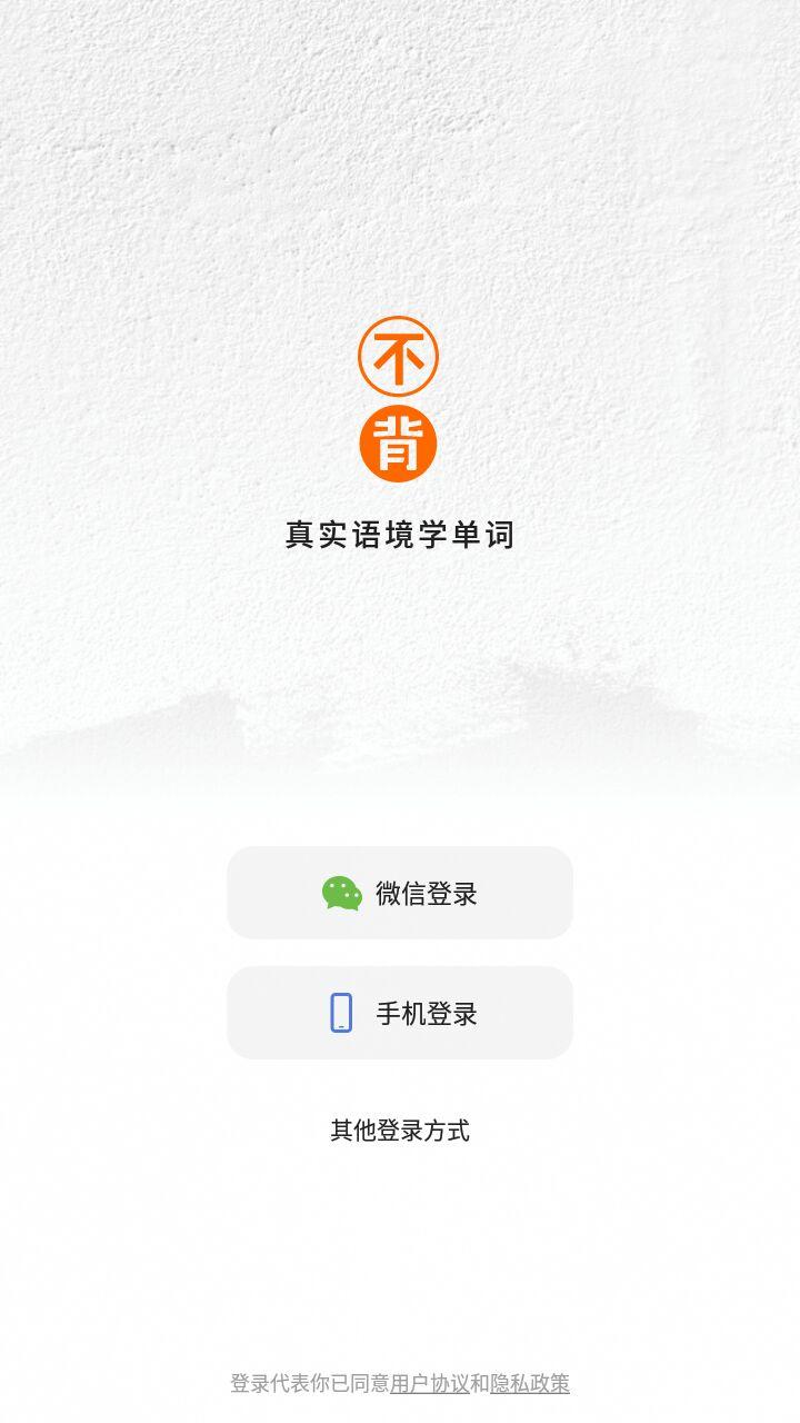 【分享】不背单词v3.1.6