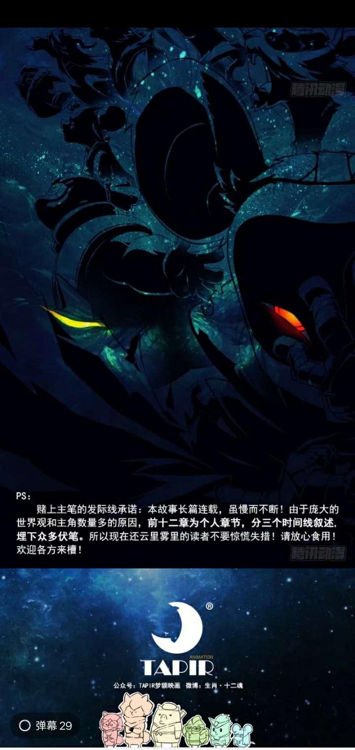 【漫画】【漫画长期更新】生肖·十二神