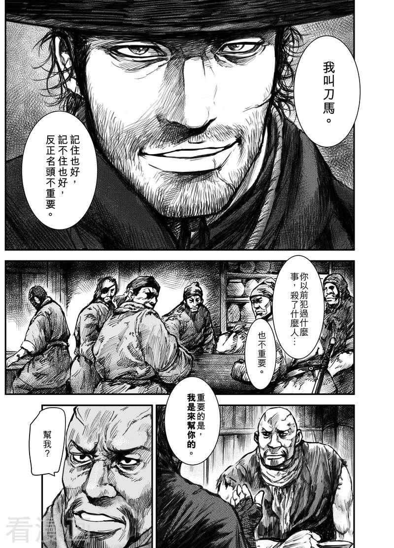 【漫画】镖人,仙王的日常生活樱花动漫免费观看