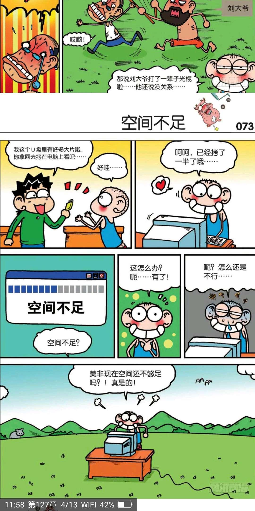 【分享】扑飞动漫 最新去广告版 白嫖全网付费动漫