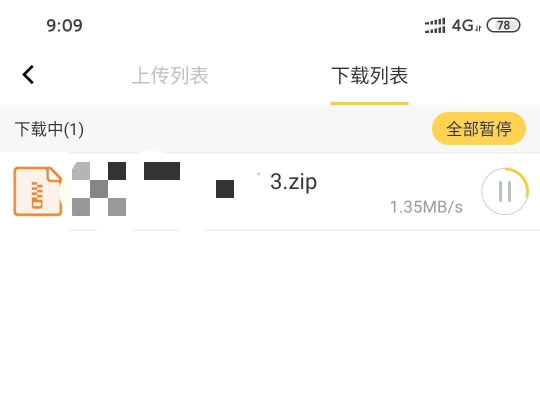[分享]一个不限速的云盘,注册就送2TB!