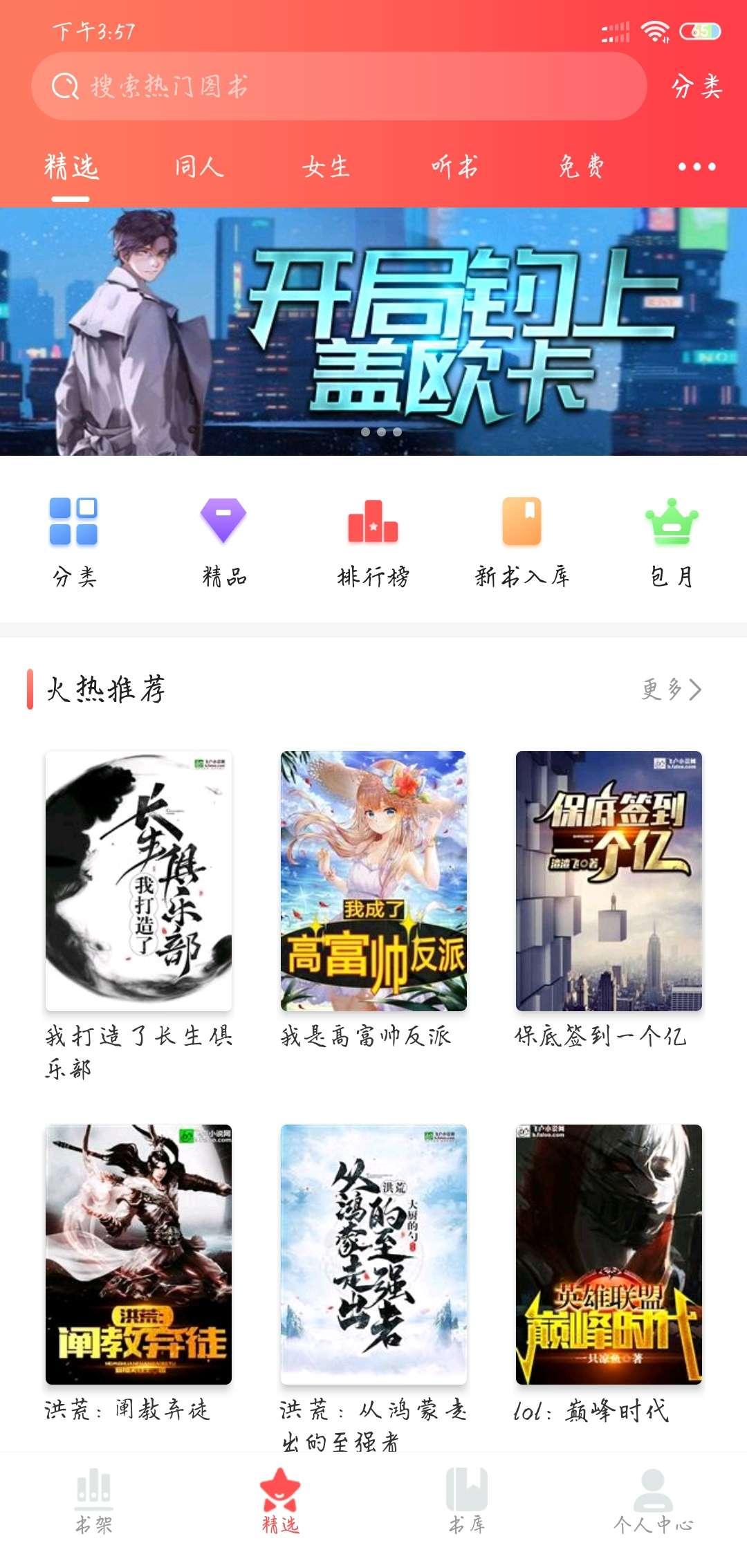 [分享]飞卢小说