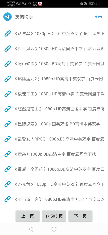 【原创开发】用于娱乐天地影视组方便快捷发帖版本1.0