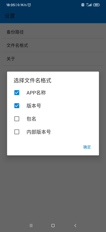 【分享】Apk提取神器1.3.7去广