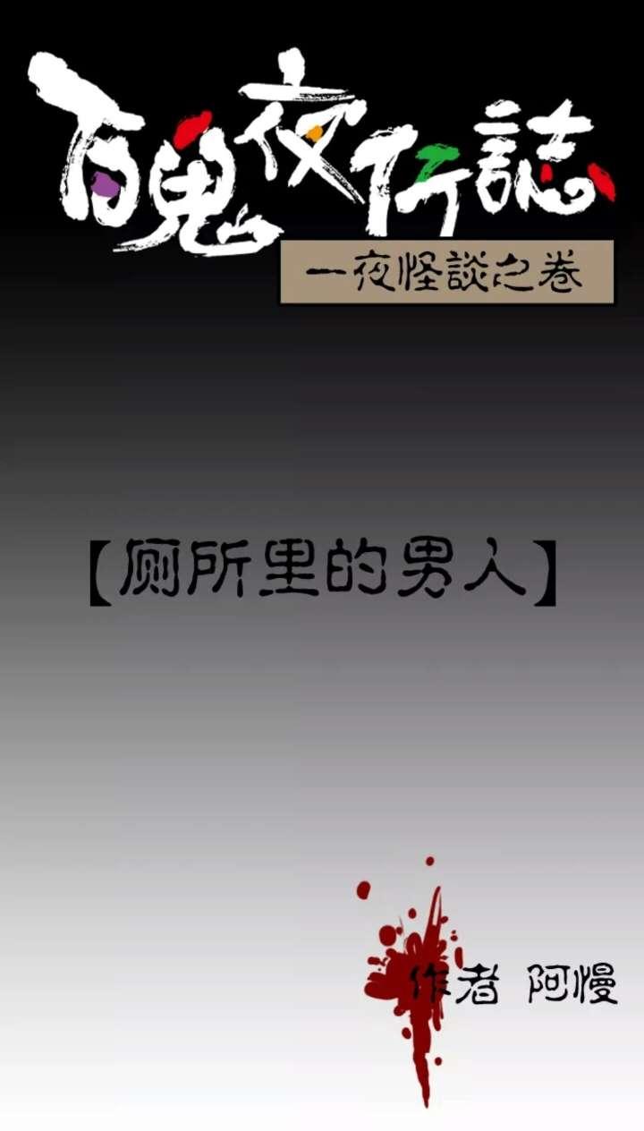 【漫画】百鬼夜行志,二次元萌萌哒男生头像-小柚妹站