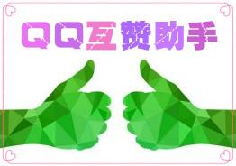 【原创】QQ互赞助手