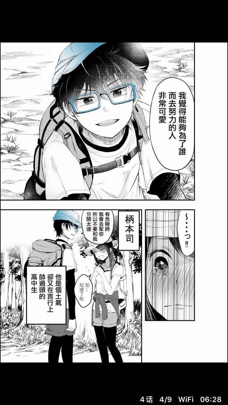 【漫画更新】帅到过分的男子高中生的故事