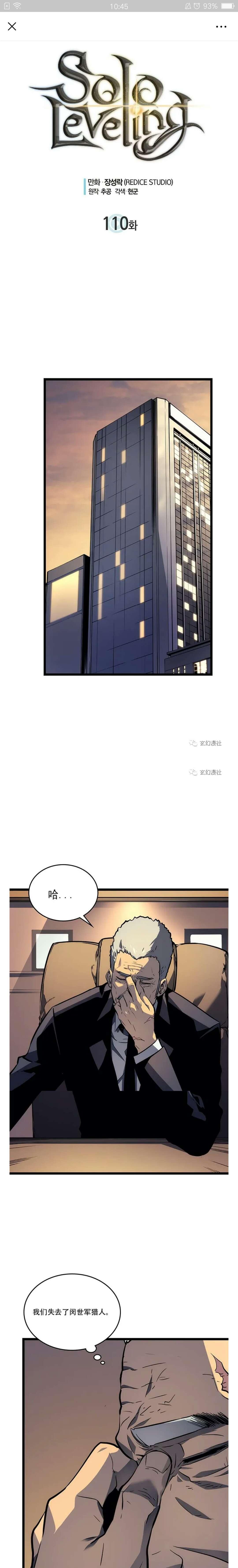 【漫画更新】【我独自升级】110话-小柚妹站