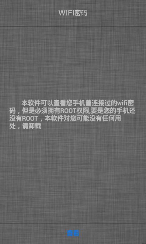 【分享】WiFi密码查看器 去广告版