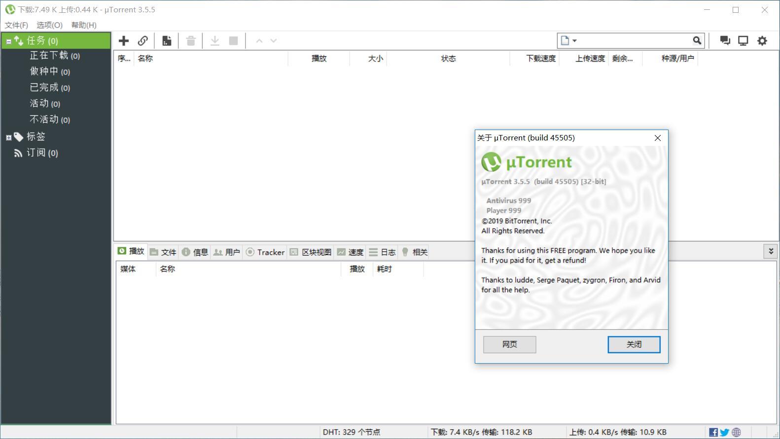 uTorrent 3.5.5 绿色专业版