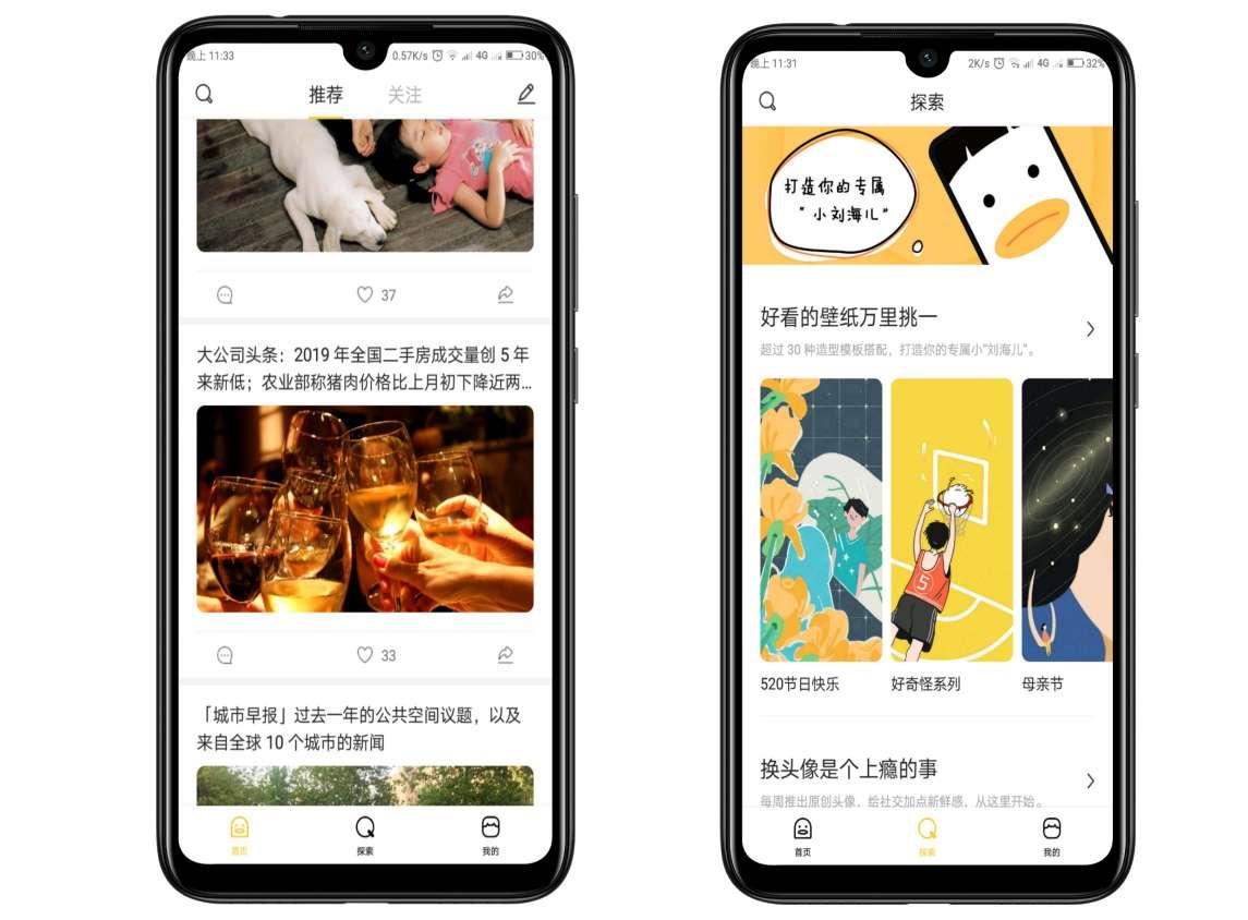 【考核】好奇怪—拥有很多奇怪的壁纸/头像/自己做手机刘海