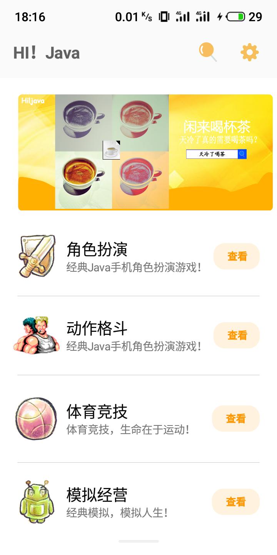 【原创考核】Hi!Java手机游戏乐园_1.0