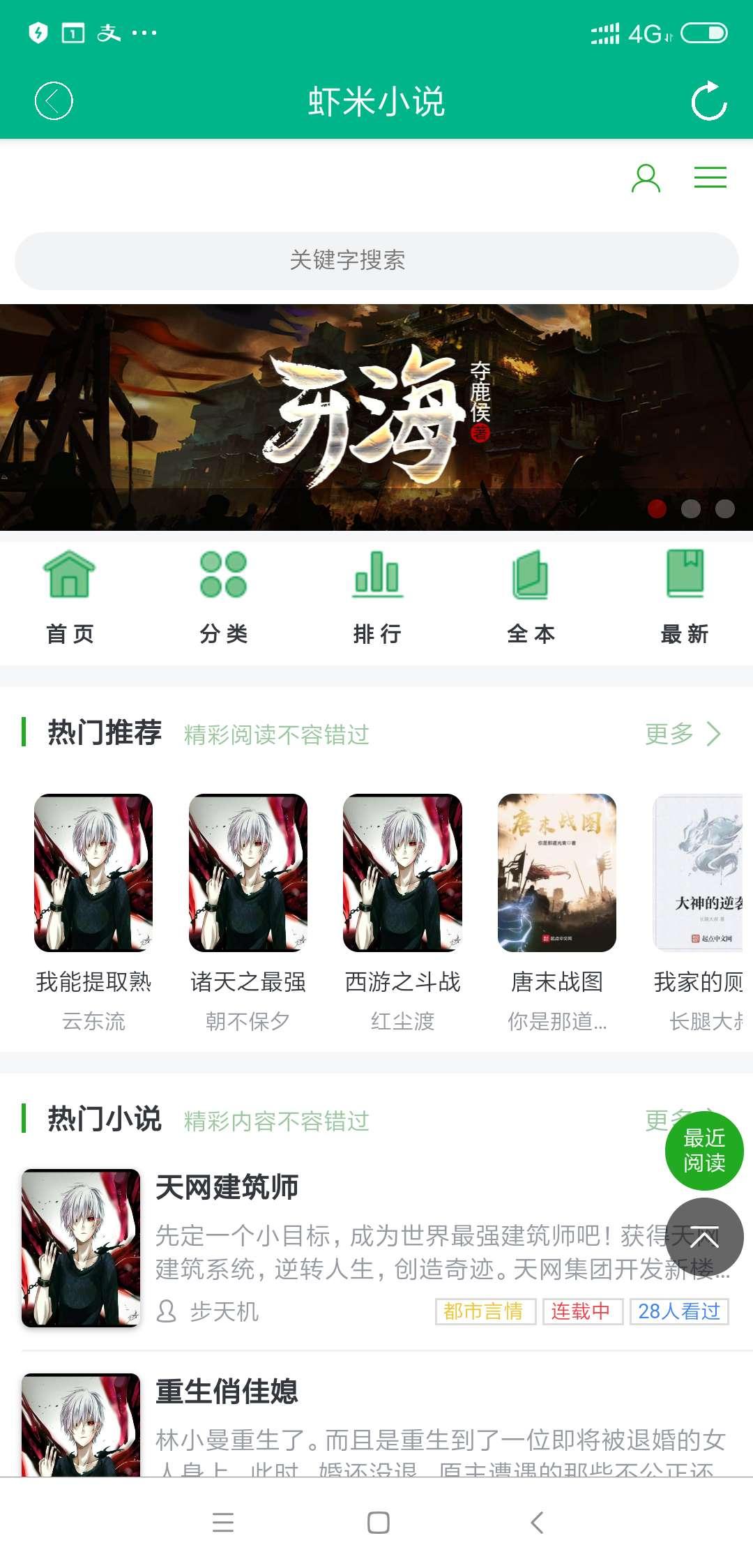 【分享】虾米小说,听书看小说,功能多