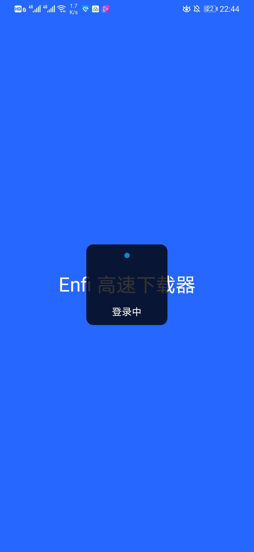 【分享】最新可用安卓版ENFL破姐版百度网盘资源满速下载器