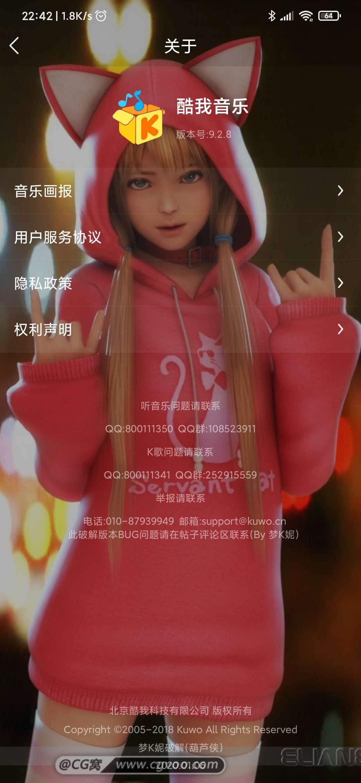 【分享】酷我音乐*9.2.8.3*VIP修改版-爱小助