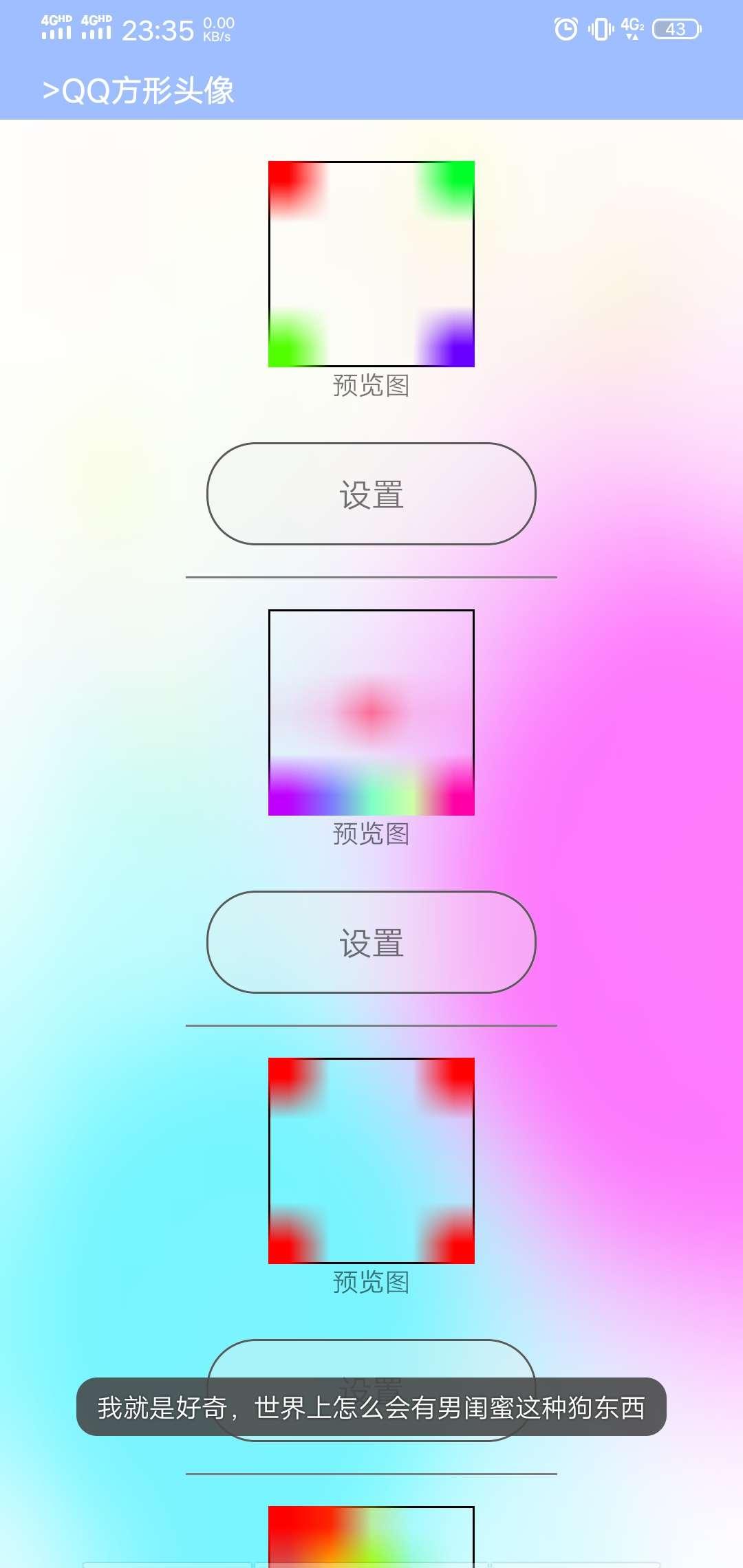 【原创】QQ方块头像v_1.0,安卓手机本地上传QQ方块头像