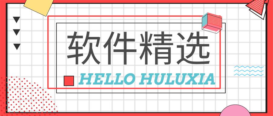 【分享】超实用的图片拼接编辑工具,不能错过啊