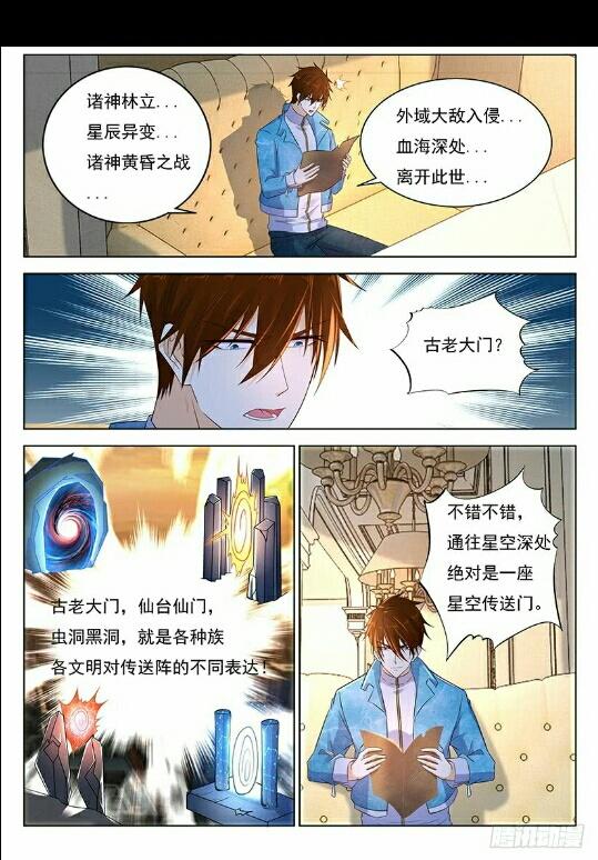 【漫画】🔥🔥重生之都市修仙  第368话(内附美图)🔥🔥