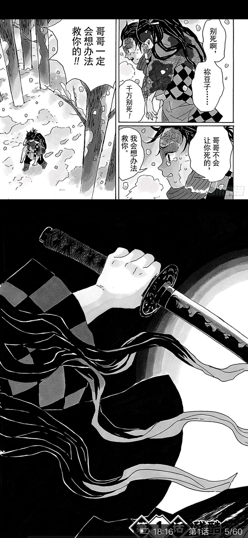 【漫画】鬼灭之刃[1-8话]