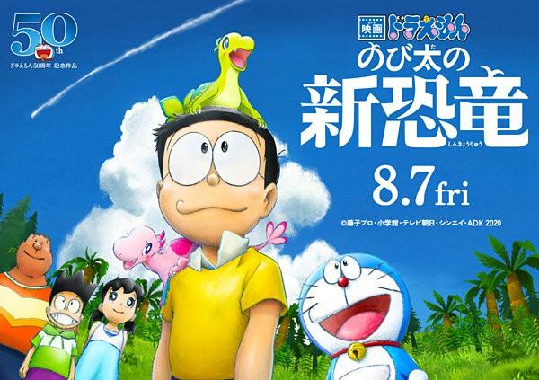 【资讯】《哆啦A梦:大雄的新恐龙》重新定档 8月7日上映20