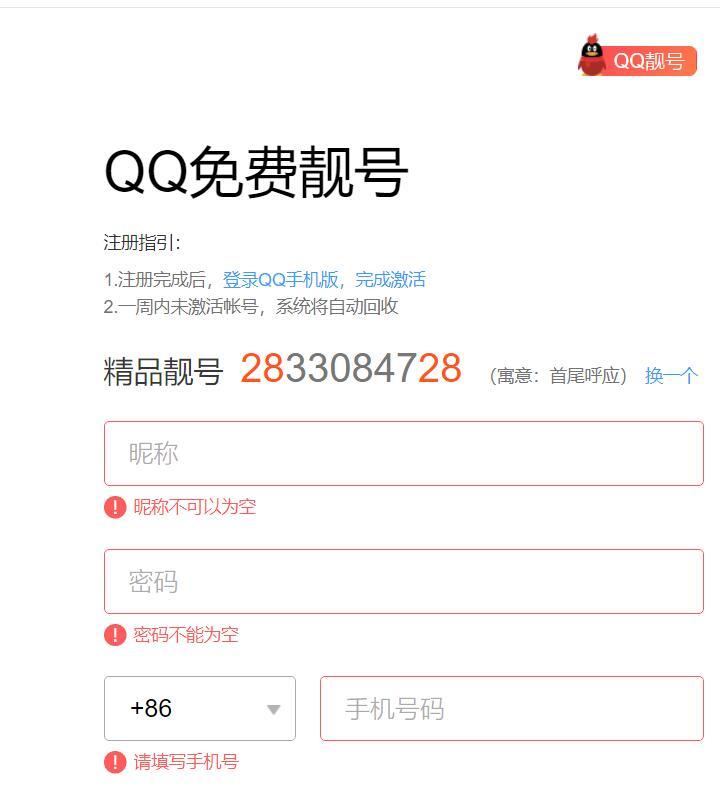 QQ免费靓号 又开放注册了 抓紧注册