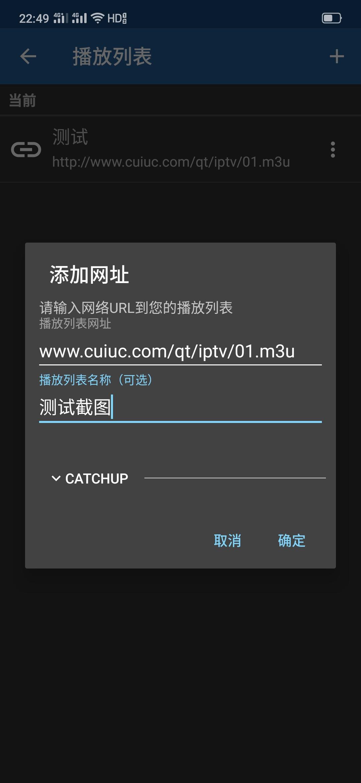 【分享】IPTV Pro v5.3.5 网络电视直播_修改专业版-爱小助