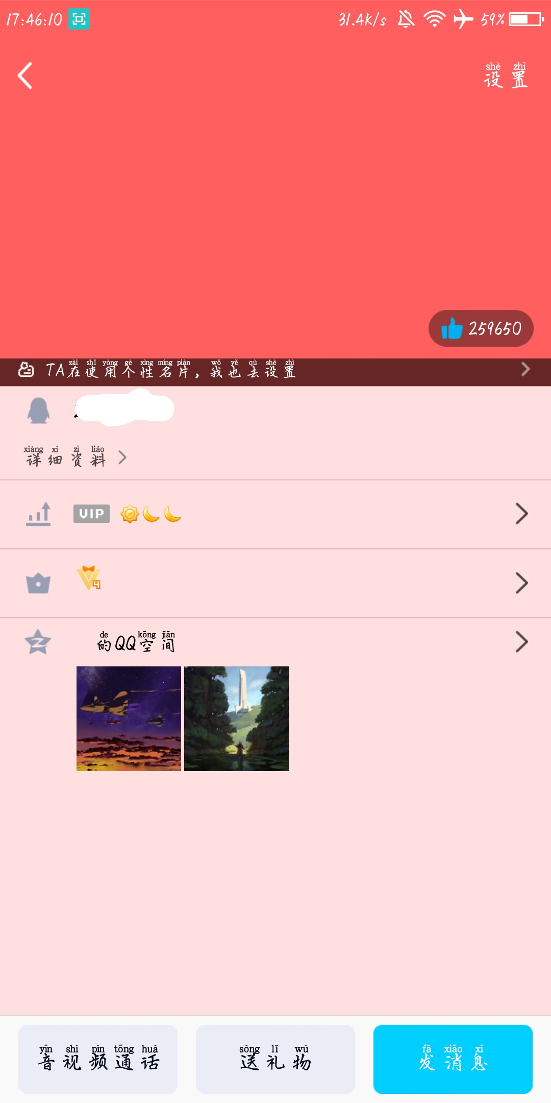 线报-「虚拟物品」QQ绝版简约名片