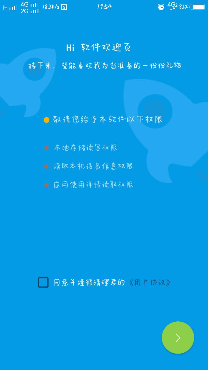 【考核】安卓清理君1.3.1 精品软件,本人大力推荐哦