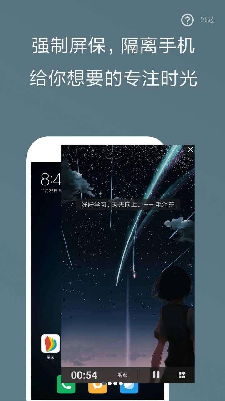 【考核】不做手机控5.7.9.2 不自律但有梦想的可以试试吖