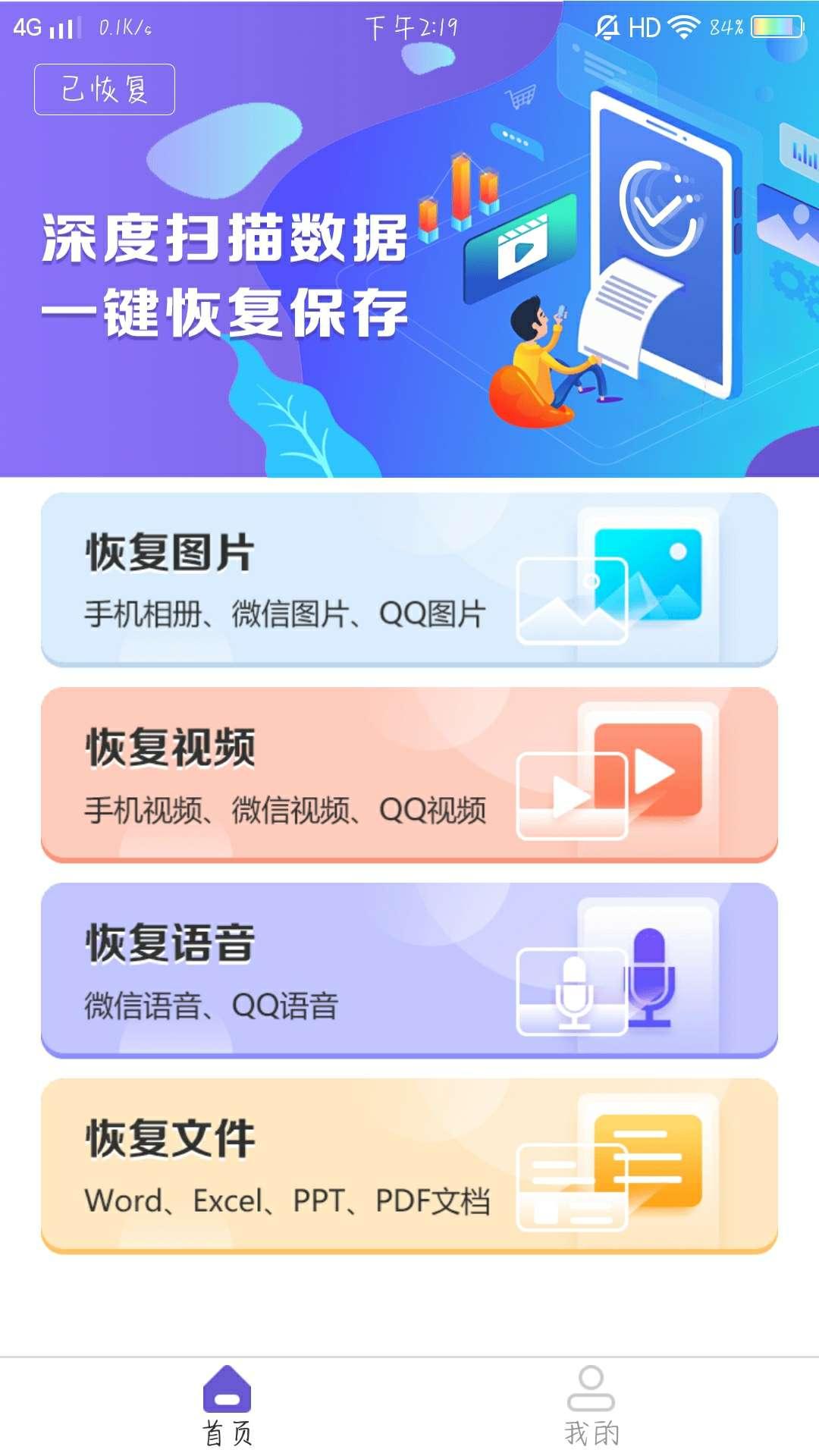 【考核】 手机照片恢复助手 V3.6