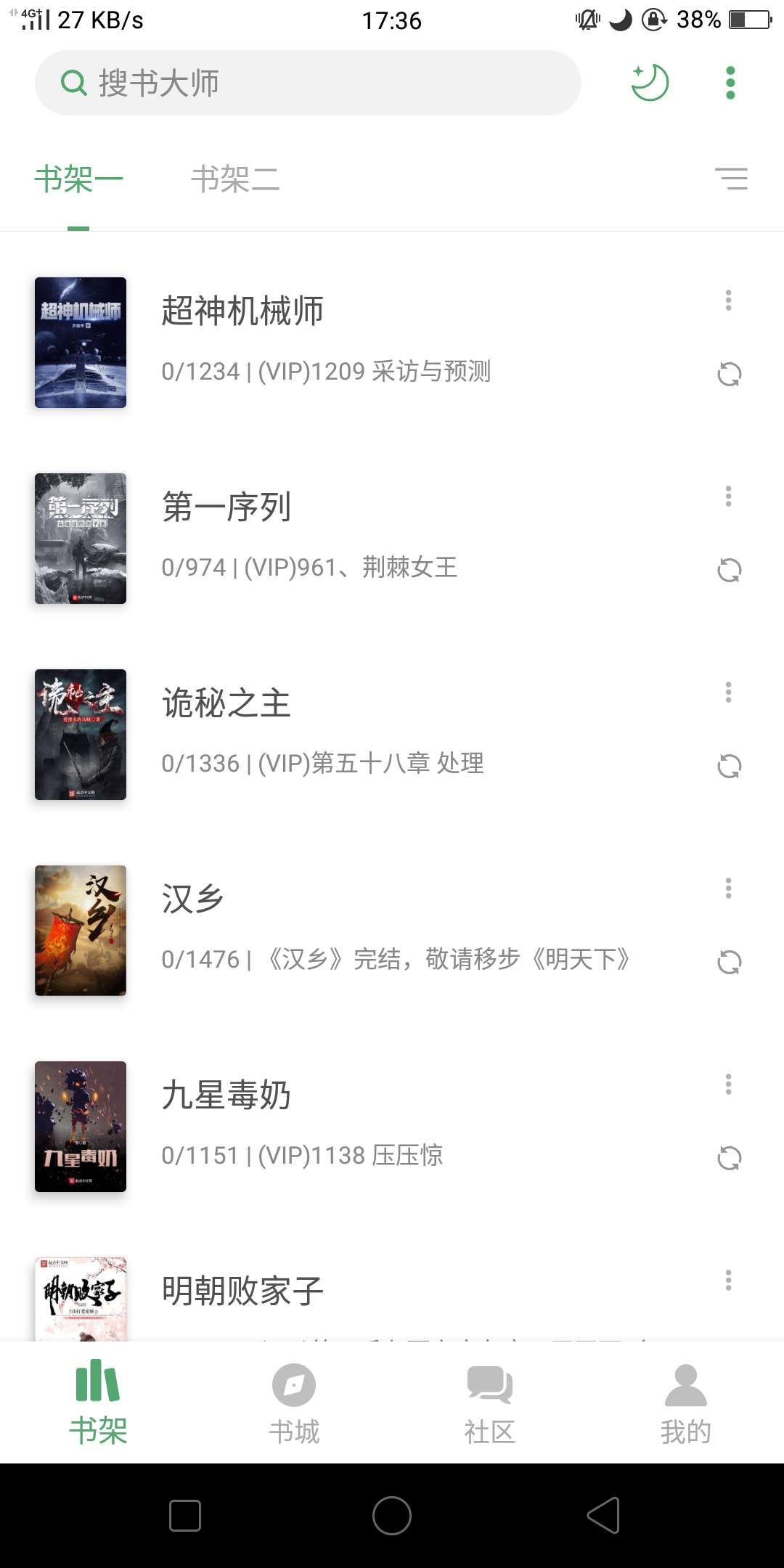 【分享】搜书大师v20.7(最新版,可看卢飞小说)