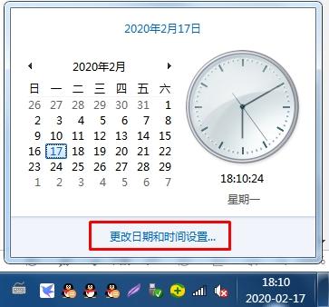 Win7右下角更改日期和时间设置点不开解决方法