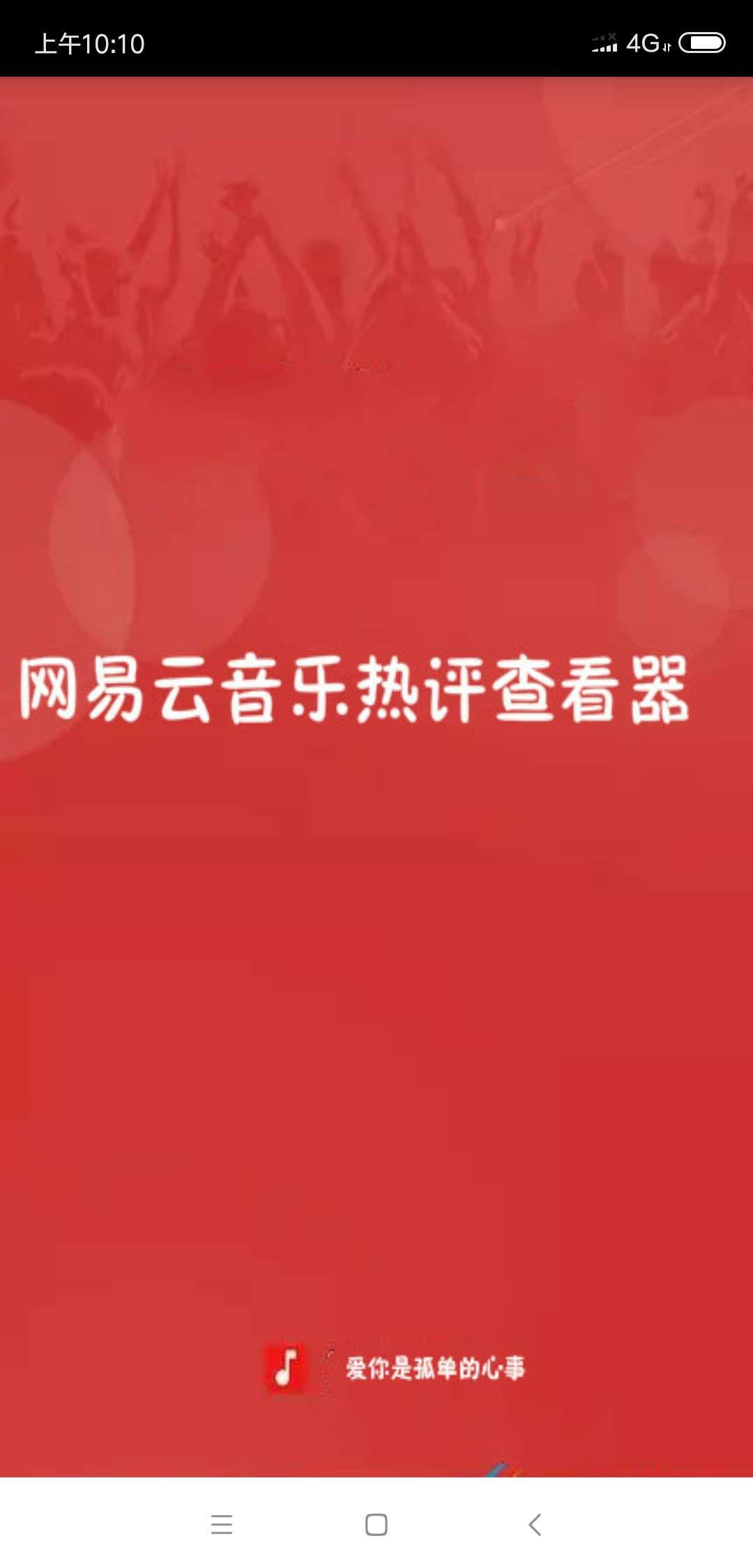 【分享】网易云热评查看器v.12版本