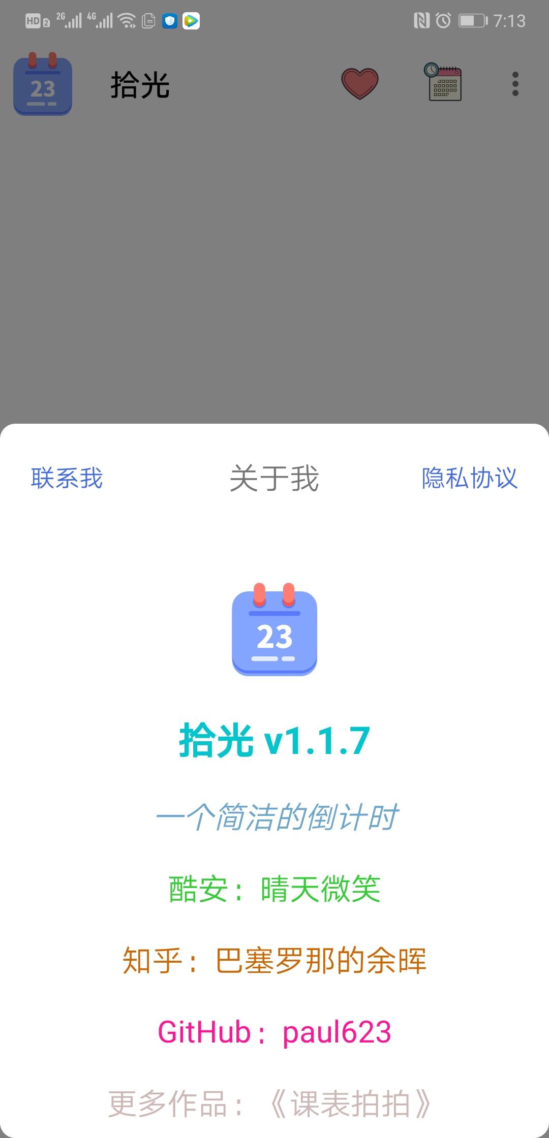 【考核】软件合集
