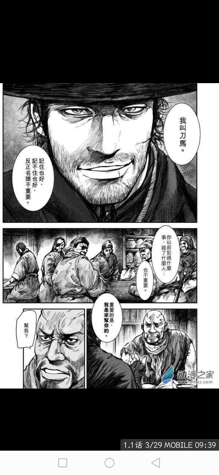 【漫画】镖人(0~5.3话)