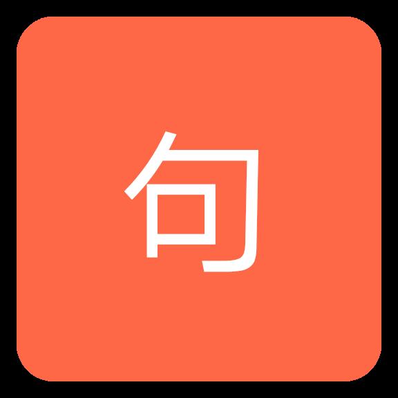 【原创】句子APP-随机句子-发说说必备!