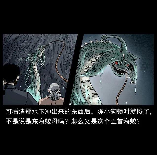 【漫画更新】幽冥诡匠 第252话 《月蚀之夜》