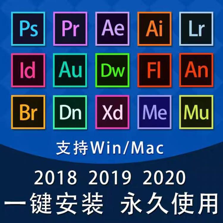 [电脑软件]Adobe photoshop 2020
