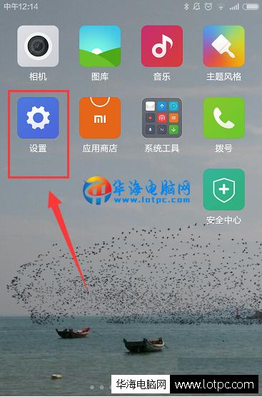小米4手机隐藏桌面图标角标方法