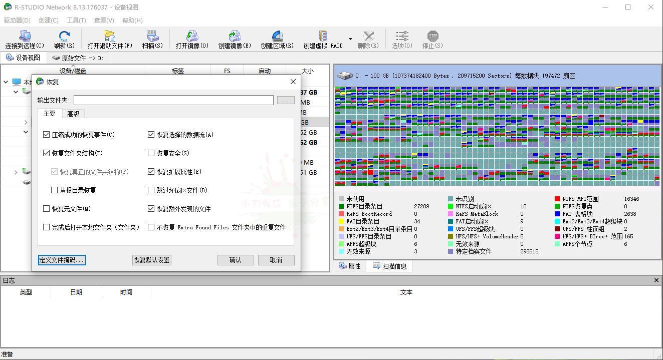 数据恢复R-STUDIO专业版