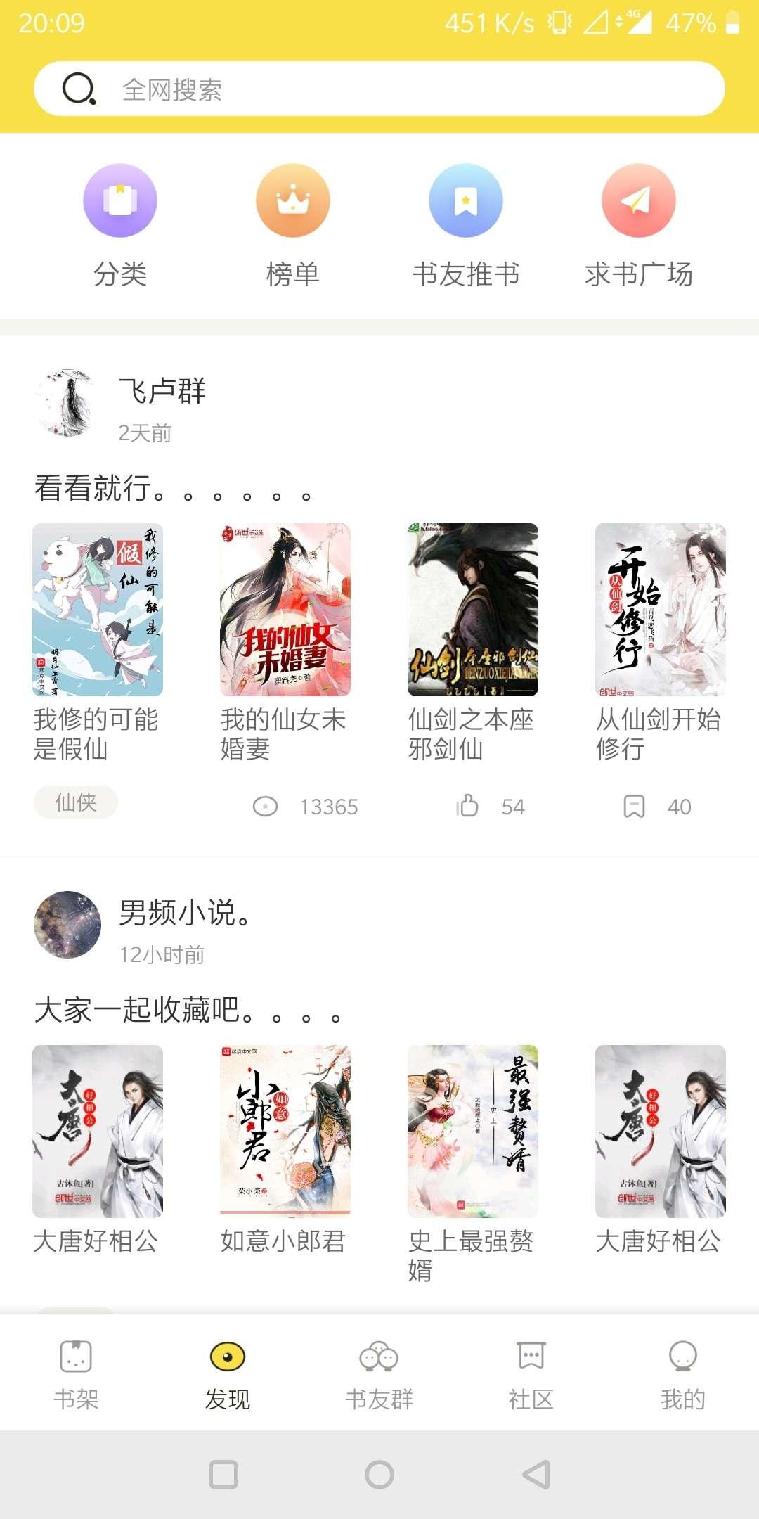 【分享】多友多书v1.0.2无广告全网书源随便搜许愿看飞卢