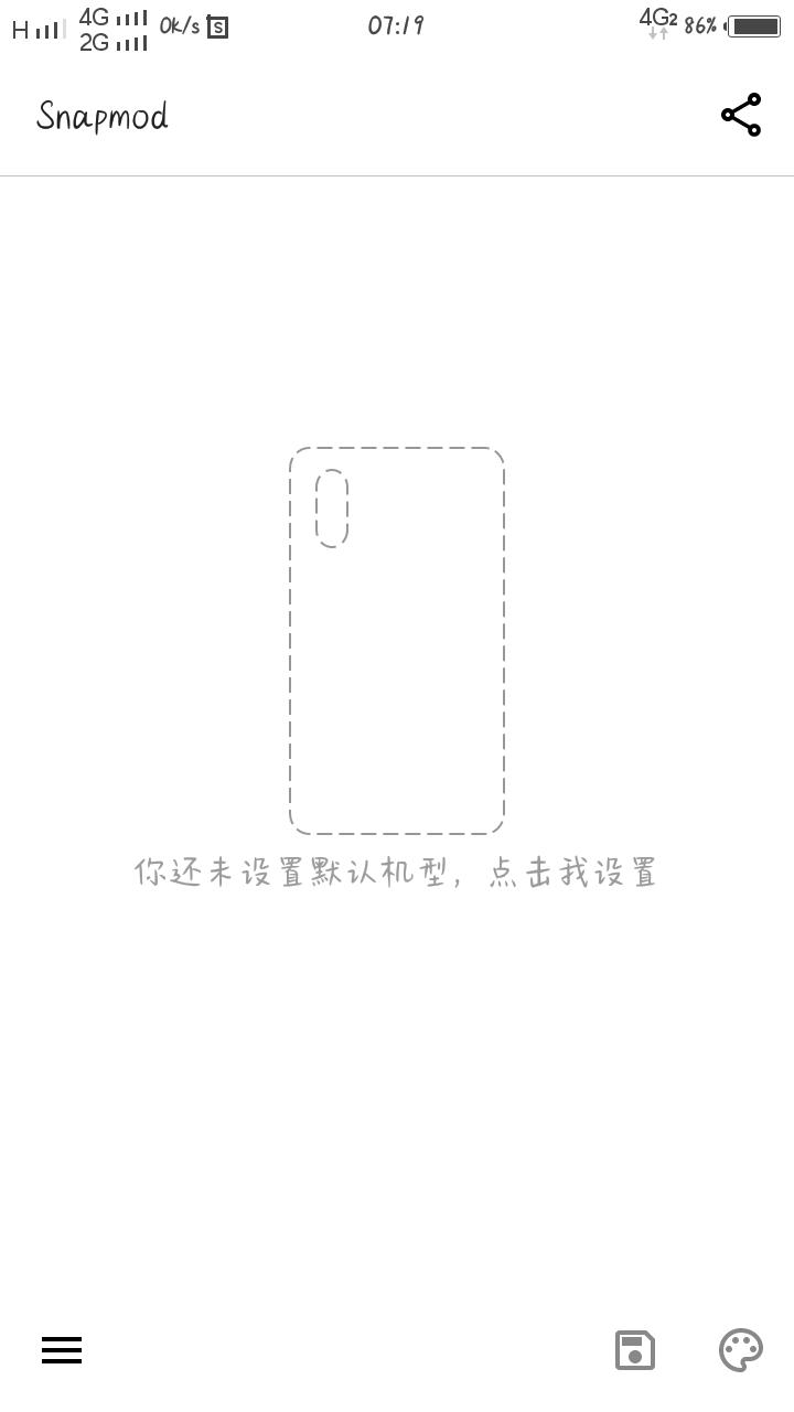 【考核】带壳截屏(snapmod)1.5.9