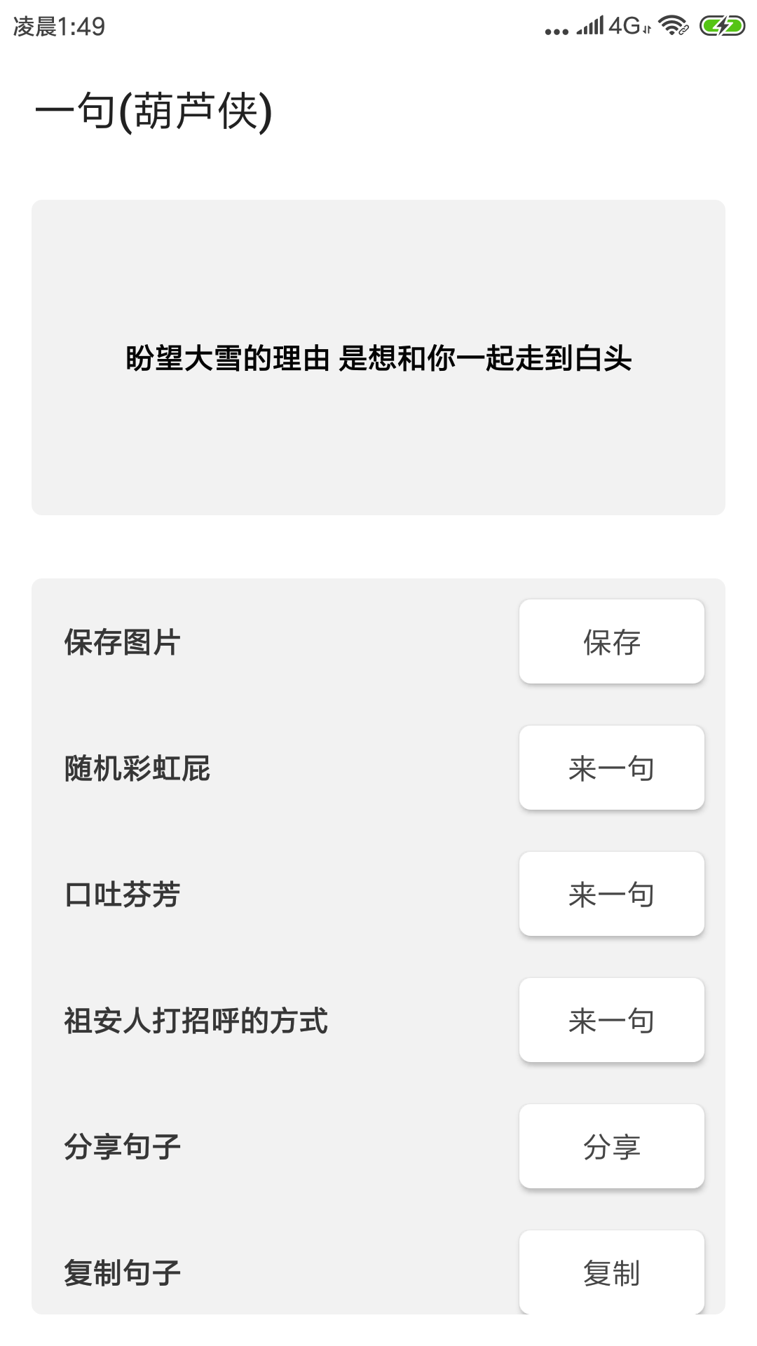 【分享】句子app