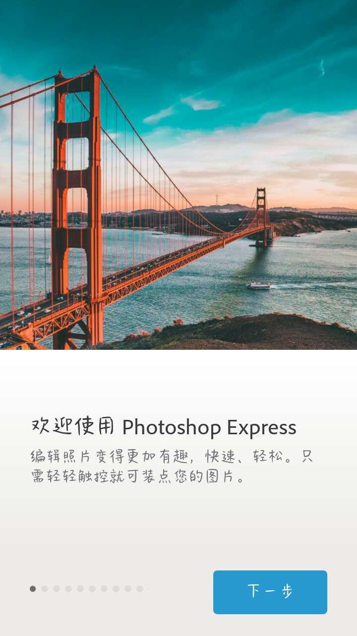 【考核】【压轴软件】Photoshop安卓破解版6.57