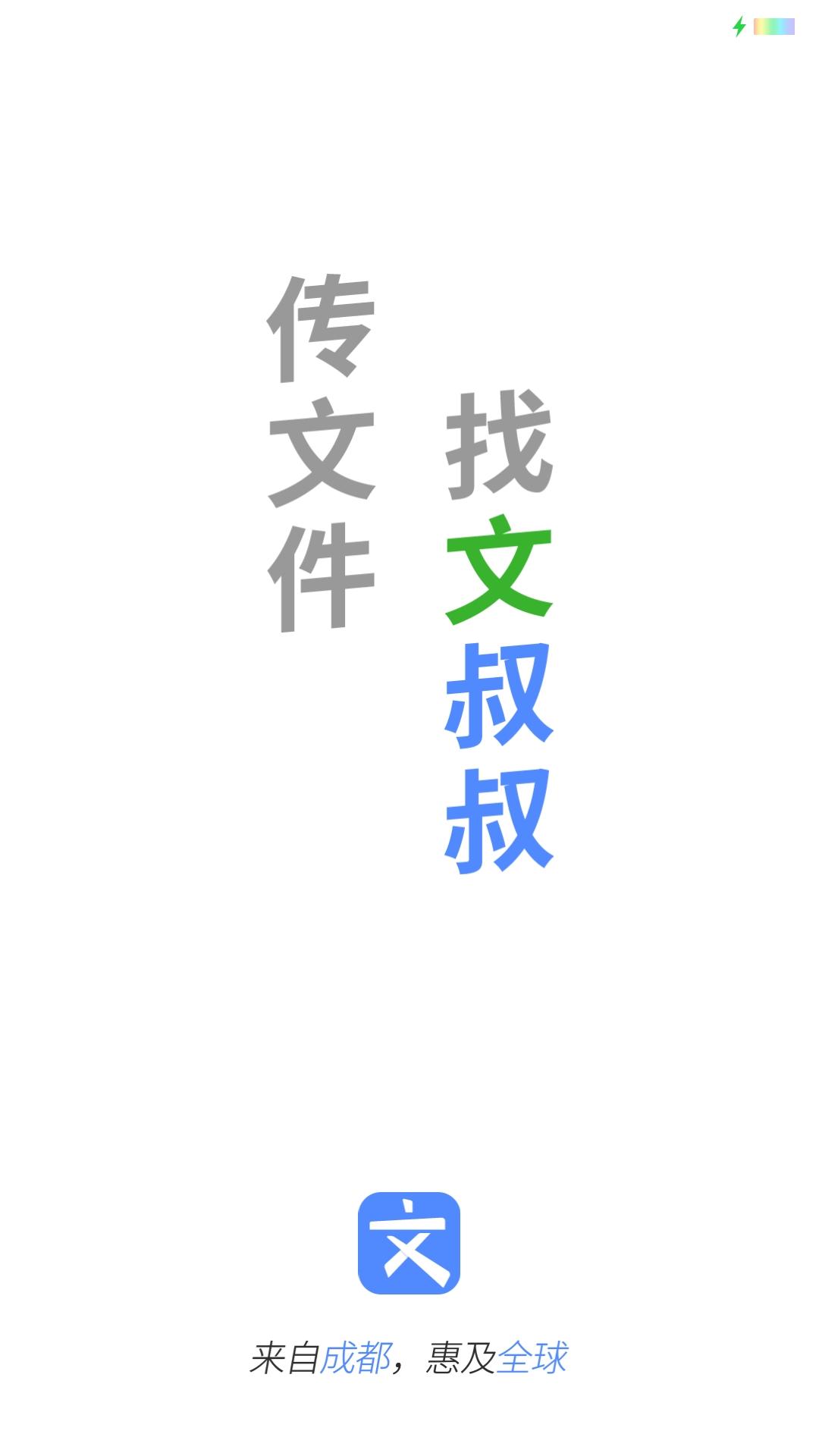 【考核】文叔叔 文件传输 V1.0.15