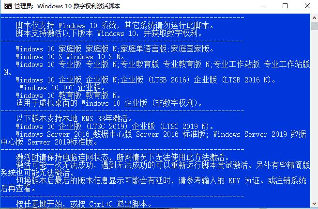 Windows10数字权利激活脚本 支持多种版本