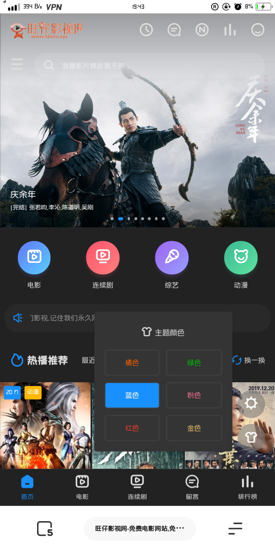 2020年精选优化苹果cms最新海螺模板+后台全修复版