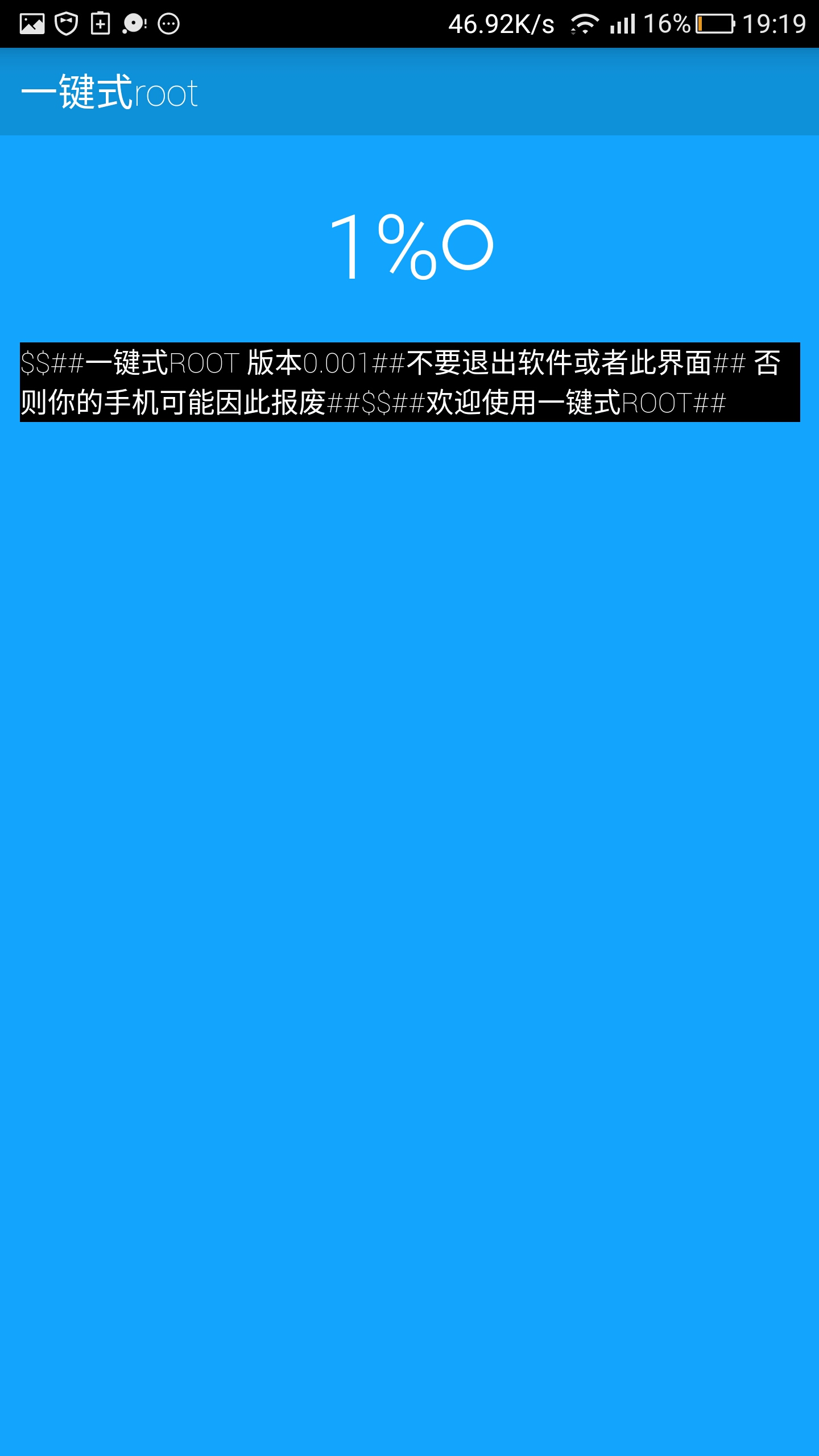 【破解软件】强力root_汉化/加速