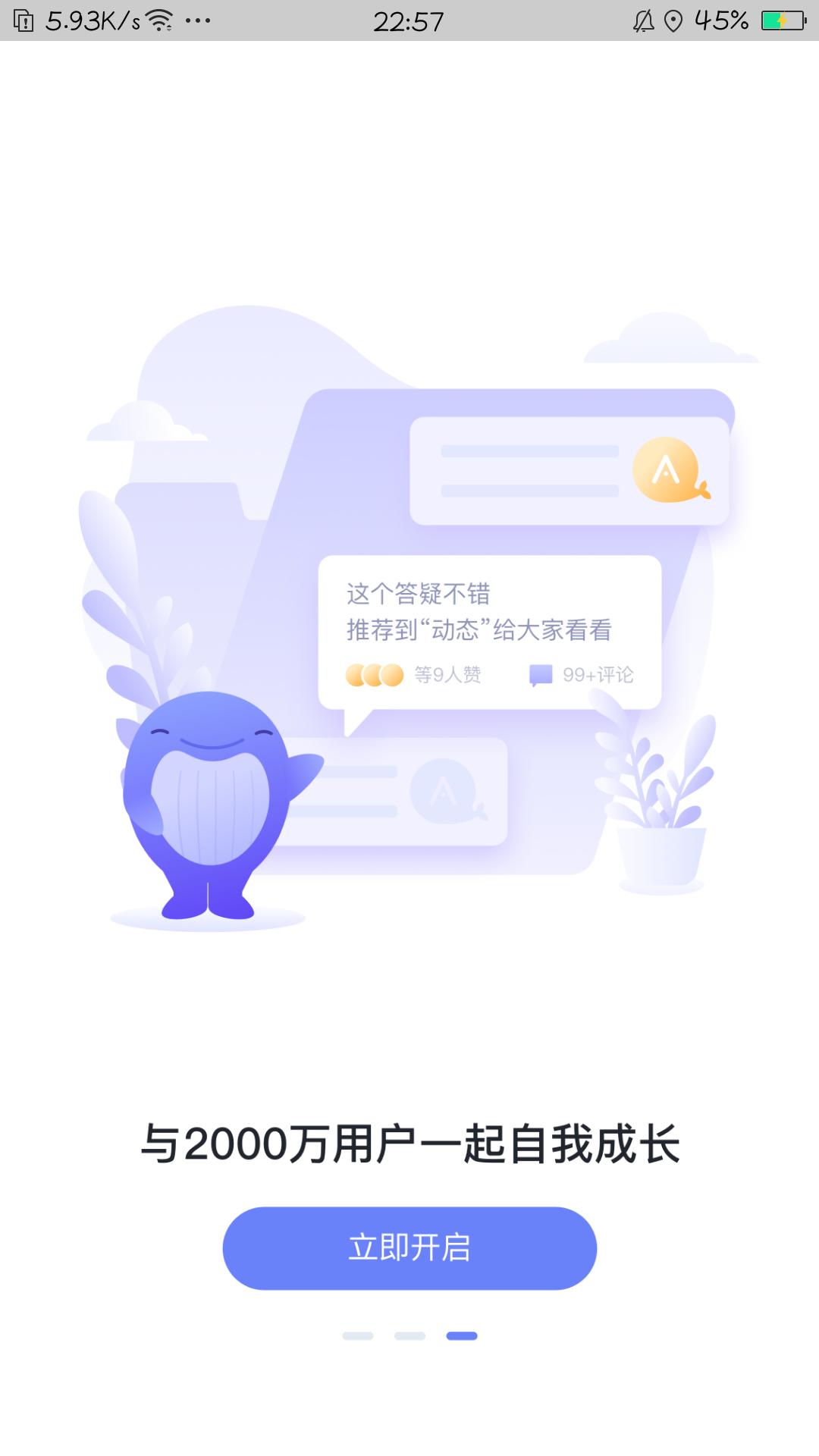 【分享】壹心理 6.5.0
